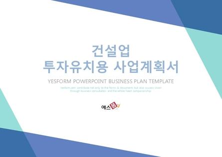 건설업 표준 사업계획서(투자유치용)