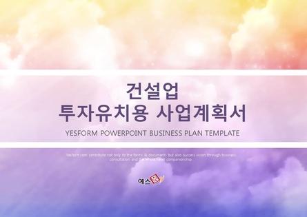 건설업 표준 사업계획서(투자유치용)(1)