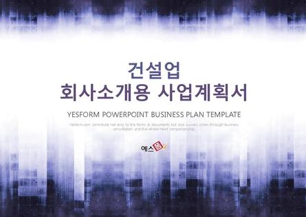 건설업 표준 사업계획서(회사소개용)(2)