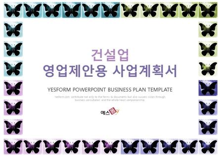 건설업 표준 사업계획서(사업제안용)_나비액자