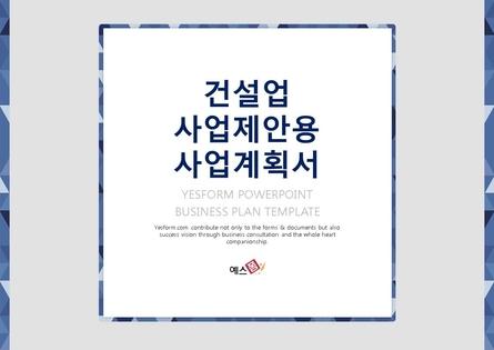 건설업 표준 사업계획서(사업제안용)(2)