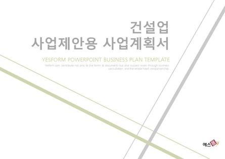 건설업 표준 사업계획서(사업제안용)(4)