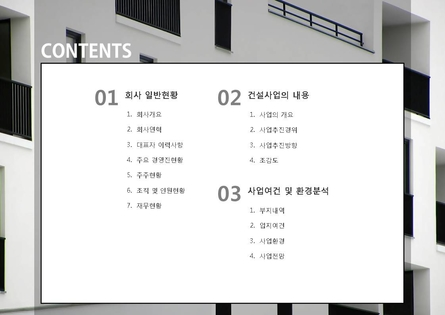 건설업 표준 사업계획서(사업제안용)(5)
