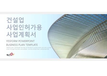 건설업 표준 사업계획서(사업인허가용)_건축디자인