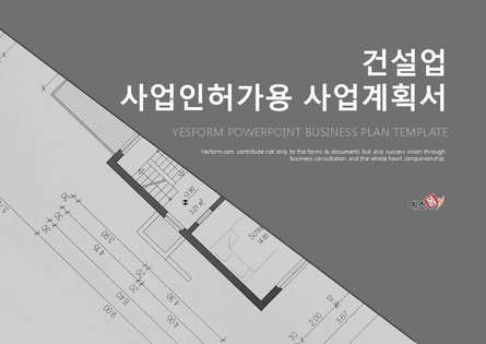 건설업 표준 사업계획서(사업인허가용)(5)