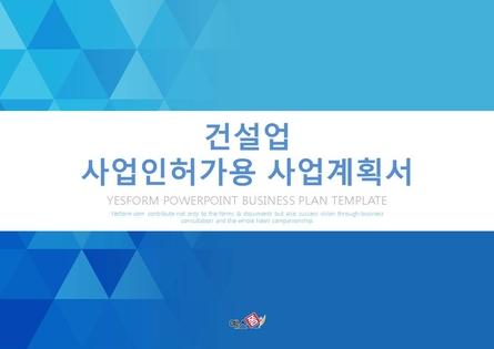 건설업 표준 사업계획서(사업인허가용)(6)