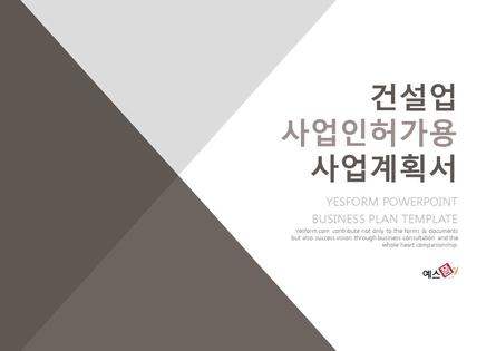 건설업 표준 사업계획서(사업인허가용)(3)