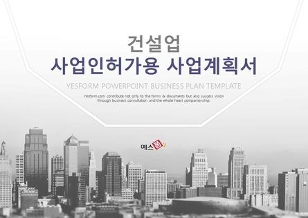 건설업 표준 사업계획서(사업인허가용)(2)