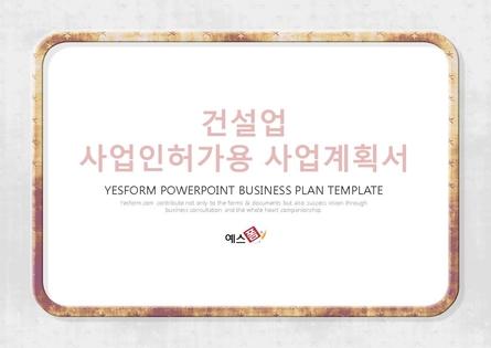 건설업 표준 사업계획서(사업인허가용)