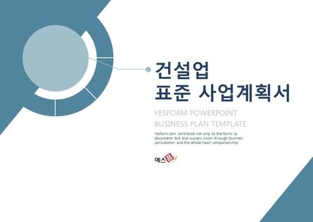 건설업 표준 사업계획서(건설업일반)(3)