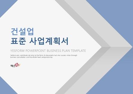 건설업 표준 사업계획서(건설업일반)(4)