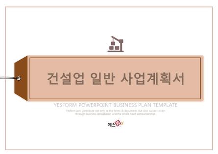 건설업 표준 사업계획서(건설업일반)(6)