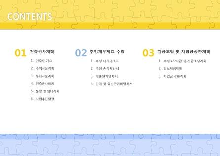 건설업 표준 사업계획서(건설업일반)(1)