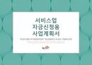 서비스업 표준 사업계획서(자금신청용)(8)