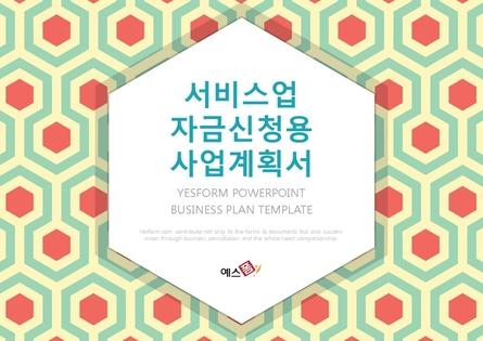 서비스업 표준 사업계획서(자금조달용)