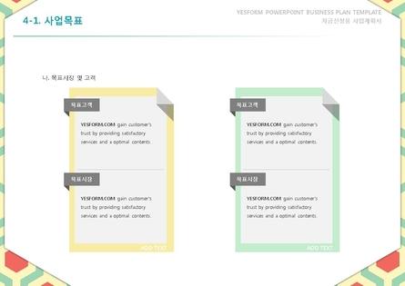 서비스업 표준 사업계획서(자금조달용) #23