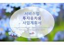 서비스업 표준 사업계획서(투자유치용)_아름다운꽃