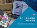 온라인 광고대행사 사업계획서
