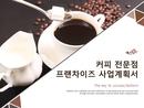 커피 전문점 프랜차이즈 사업계획서