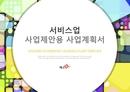 서비스업 표준 사업계획서(사업제안용)(6)