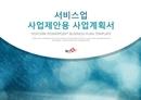 서비스업 표준 사업계획서(사업제안용)(7)