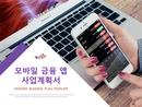 모바일 금융 앱 사업계획서
