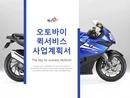 오토바이 퀵서비스 사업계획서