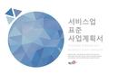 서비스업 표준 사업계획서(서비스업 일반)(2)