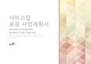 서비스업 표준 사업계획서(서비스업 일반)(7)