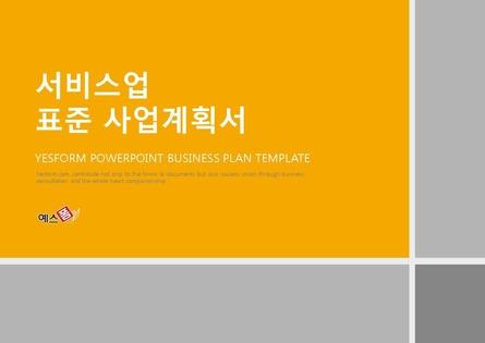 서비스업 표준 사업계획서(서비스업 일반)