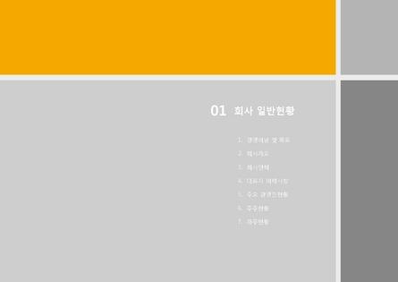 서비스업 표준 사업계획서(서비스업 일반) #2