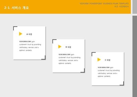 서비스업 표준 사업계획서(서비스업 일반) #11