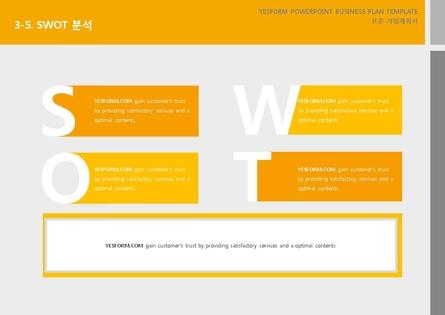 서비스업 표준 사업계획서(서비스업 일반) #19