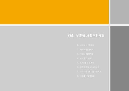 서비스업 표준 사업계획서(서비스업 일반) #20