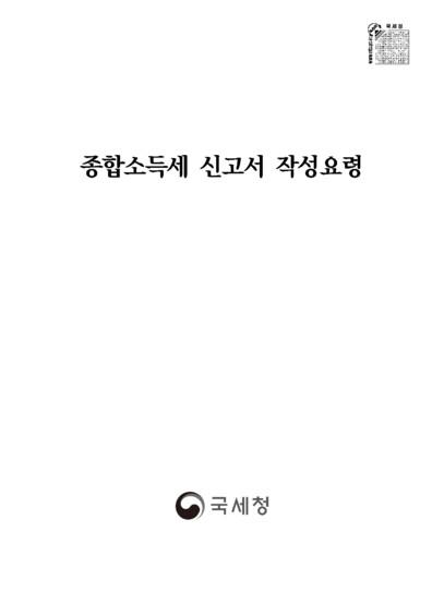 [2020년] 종합소득세 신고서 작성요령(2019년 귀속)