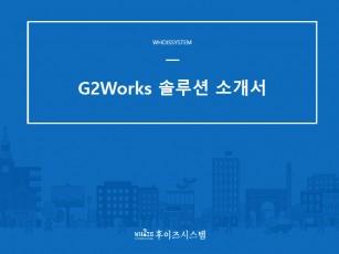 G2Works 그룹웨어 솔루션 소개서