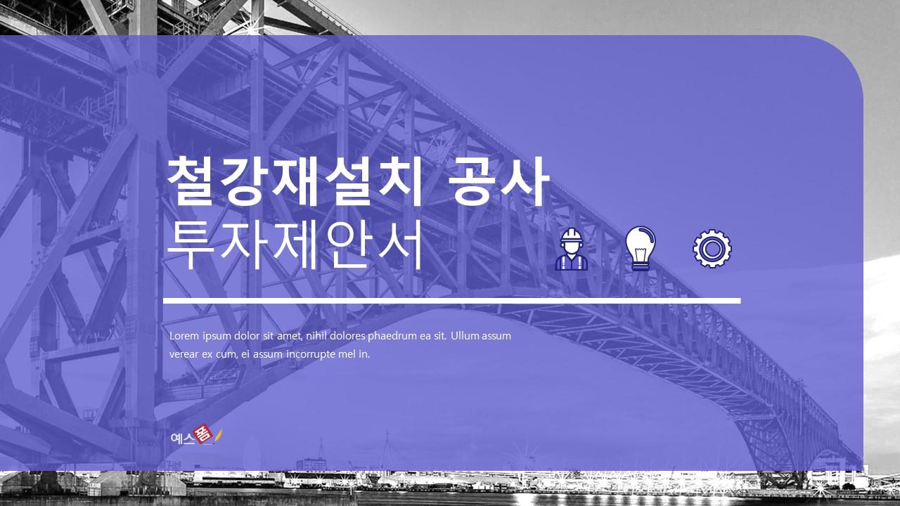 철강재설치공사업 투자제안서 (건설업)-미리보기
