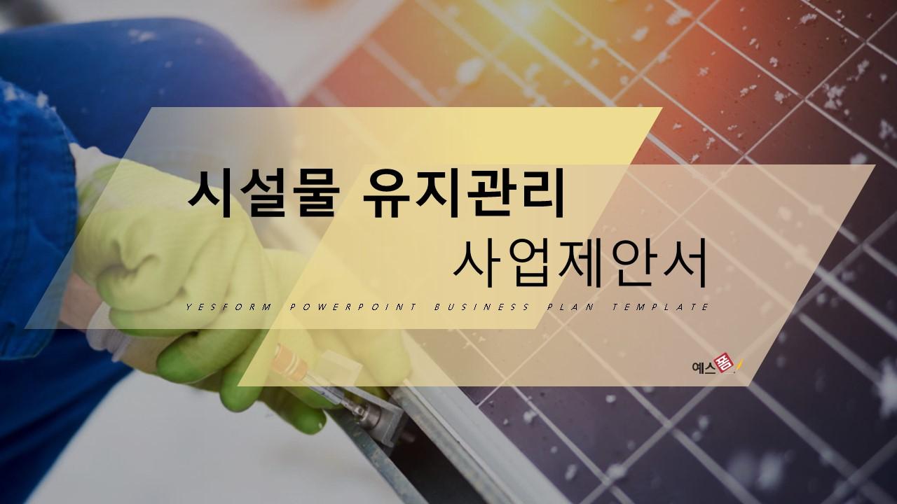 사업제안서 (시설물 유지관리 공사업)-미리보기