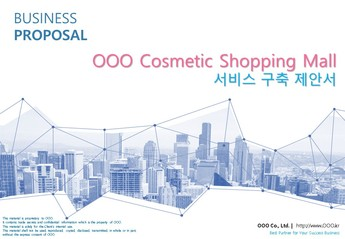 화장품 쇼핑몰 서비스 구축 제안서