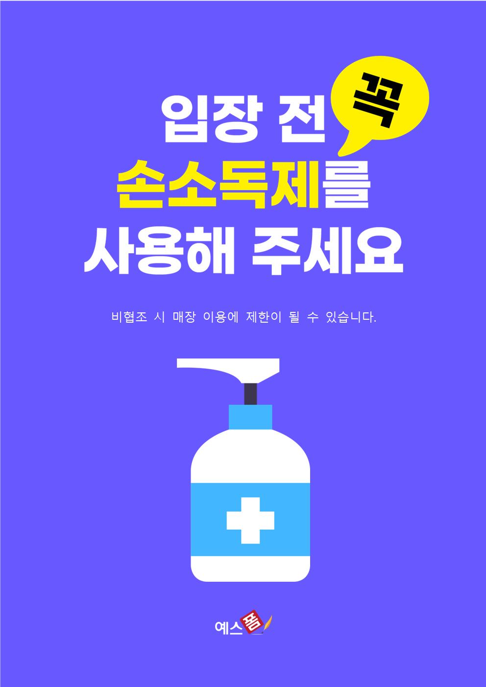 매장 손소독제 사용안내문-미리보기 1page