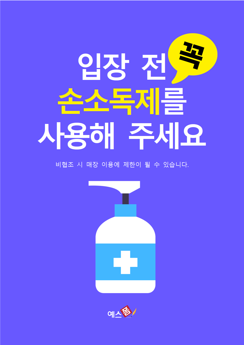 매장 손소독제 사용안내문-미리보기 2page
