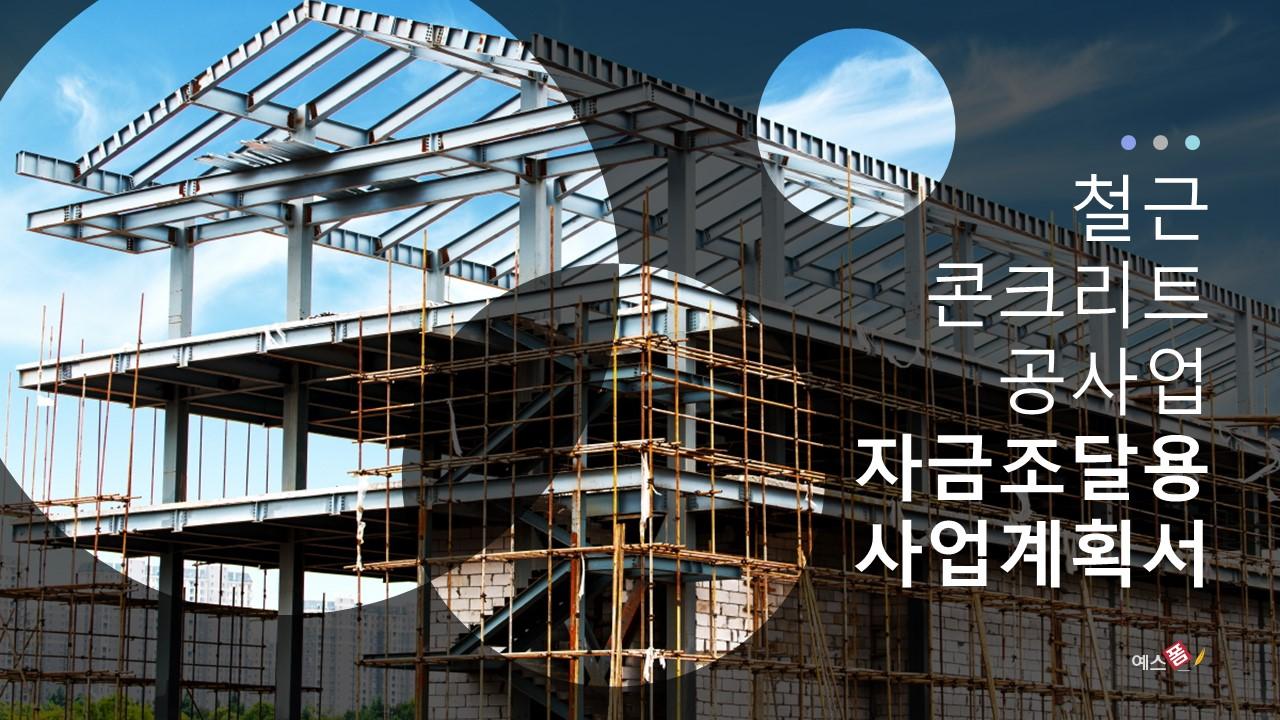 철근·콘크리트공사업 자금조달용 사업계획서-미리보기