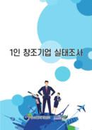 1인 창조기업 실태조사 보고서