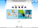 어린이 수영장 사업계획서(투자자금 조달용)