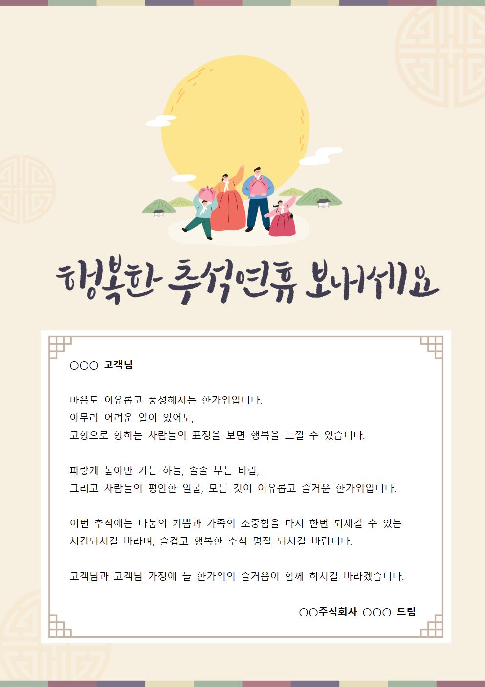 [2021년] 고객 추석안내문-미리보기 1page