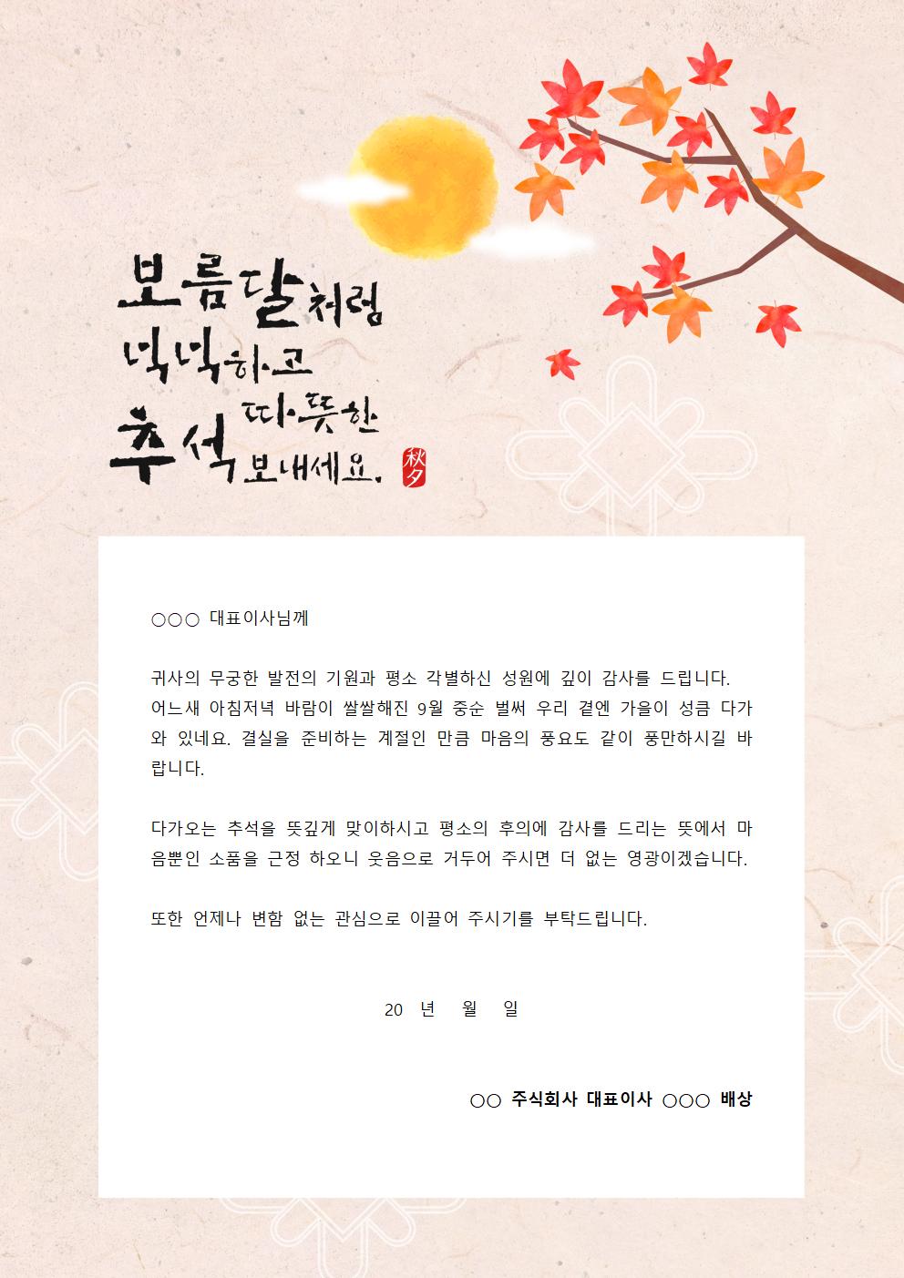 [2021년] 대표이사 추석 인사문-미리보기 1page