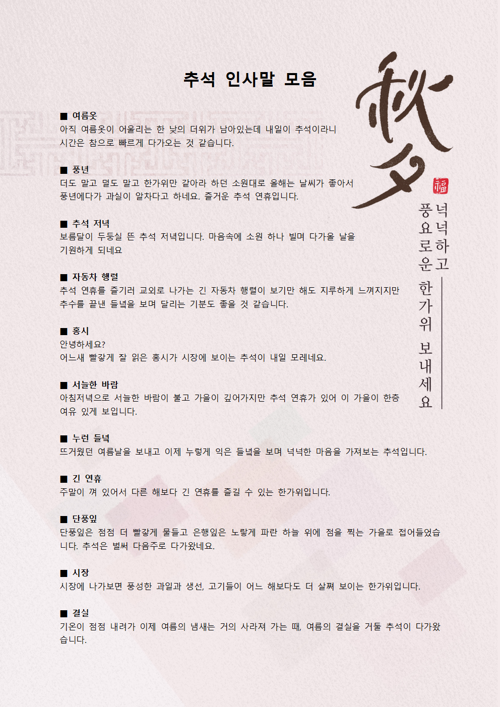 [2021년] 추석 인사말 모음-미리보기 1page