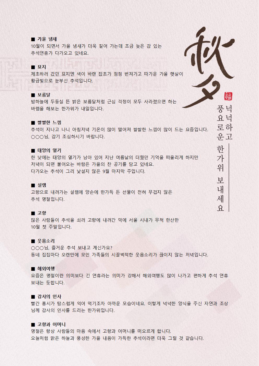 [2021년] 추석 인사말 모음-미리보기 2page
