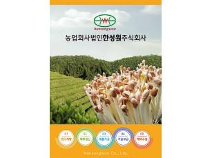 농업회사법인한성원주식회사 소개서