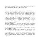중앙대 대입 자기소개서 예문(재외국민)